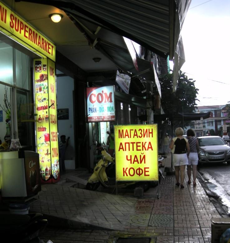 Den russiske nærbutikken min. Foto: Hilde Kat. Eriksen